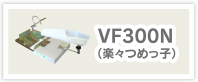 VF300N(楽々つめっ子)